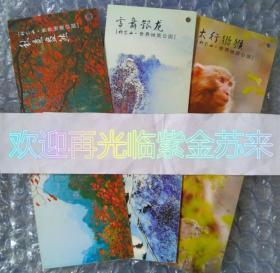 神农山世界地质公园旅行旅游纪念品 【秋意盎然 雪舞银龙 太行猕猴】书签三枚