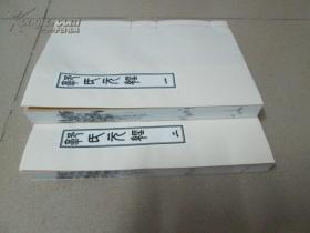 和刻影印版风水堪舆类 郭璞的《郭氏元经》十卷两厚册一套全
