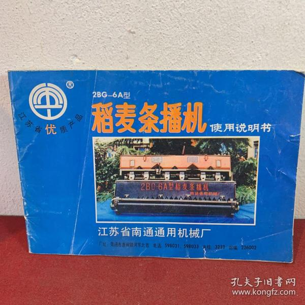 2BG—6A型 稻麦条播机 使用说明书