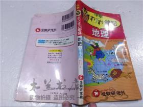 原版日本日文书 中学用地理すいすい暗记 冈本惠年 受验研究所 40开软精装