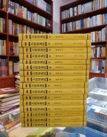 大唐双龙传全十六册  一版一印