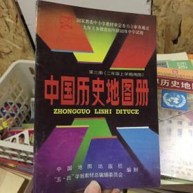 中国历史地图册