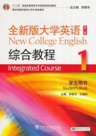 全新版大学英语第二版综合教程1学生用书 李荫华 上海外语教