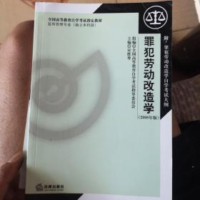 犯罪劳动改造学(2008年版)
