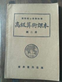 新学制小学教科书高级算术课本第二册