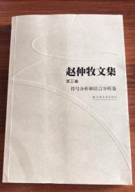 赵仲牧文集.第3卷.符号分析和语言分析卷