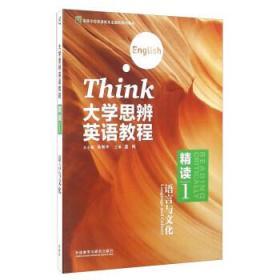大学思辨英语教程 精读1 语言与文化 蓝纯 孙有中 外语教学与