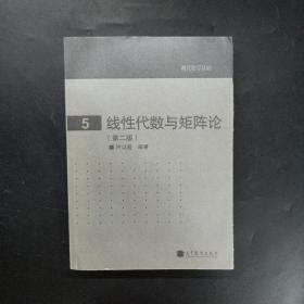 线性代数与矩阵论:第二版