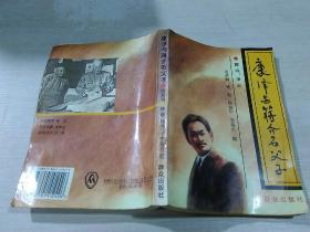 康泽与蒋介石父子