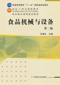 食品机械与设备第二版 马海乐 中国农业出版社 9787109158054