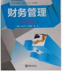 正版  财务管理(双色版)  郑小平 许凤群 张俊编 中国海洋大学出版社 9787567010307