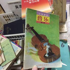 小学课本音乐
