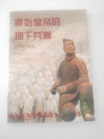 秦始皇地下兵团:世界第八奇迹