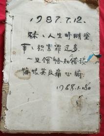 新民晚报1987.7.12