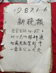 新民晚报1987.1--6