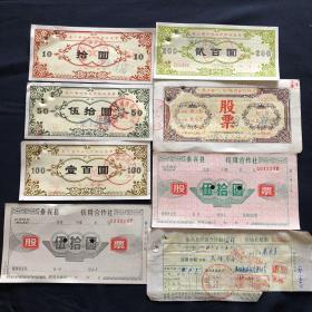泰兴县供销合作联社股票(10 50 100 200)8张合售