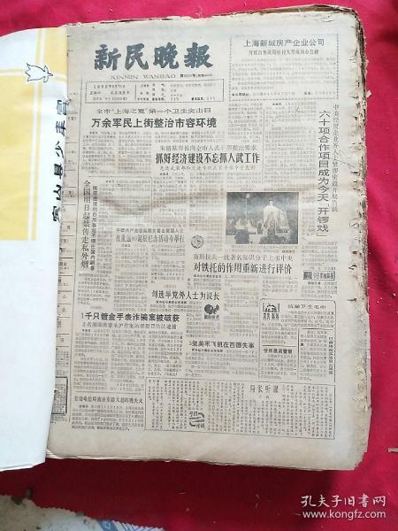 新民晚报1988.1--6