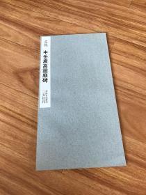 60年代二玄社出版,「北魏中岳嵩山高灵庙碑」一册全,