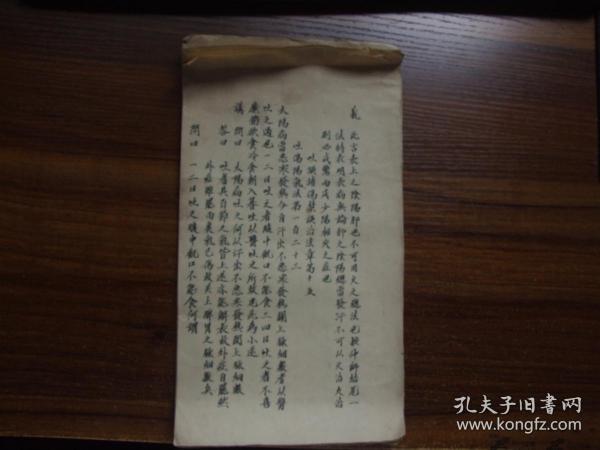 民国手抄(11张)