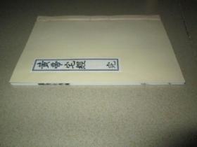 宣纸影印和木刻版地理风水类《皇帝宅经》一薄册全
