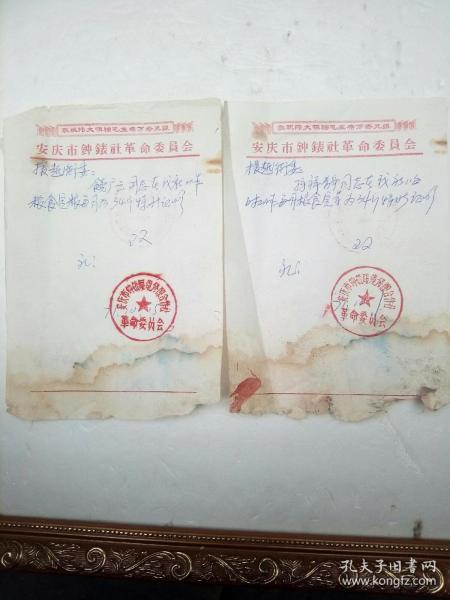 文革語錄便箋兩張8