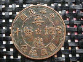 铜板铜元安徽铜币当十开国纪念币铜币