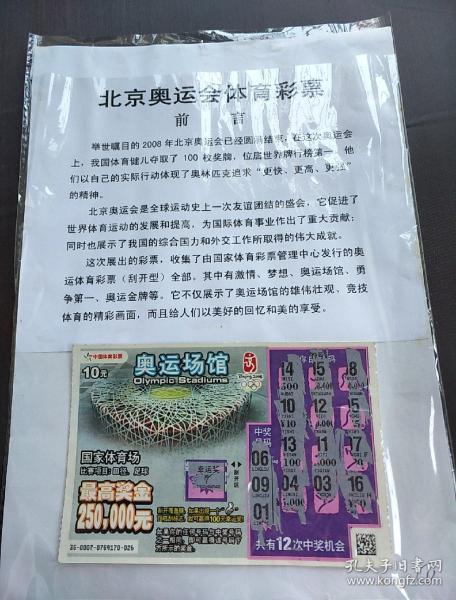 北京奥运会体育彩票,精品