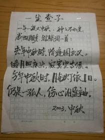 同一来源:邢思玮(2012年北京榜样候选人)毛笔诗词手稿(二)