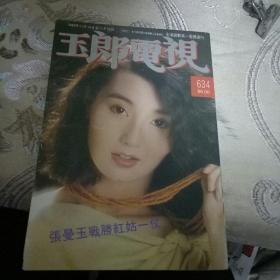 玉郎电视 634 有张国荣