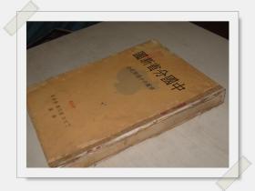 请看民国28年【中国分省新图,申报六十周年纪念】        见图与描叙