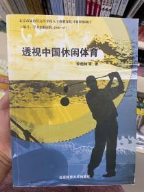 透视中国休闲体育