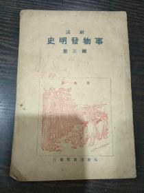 新法事物发明史 第三册【民国12年11月四版】