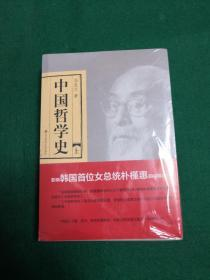 中国哲学史 上下(塑封未拆)
