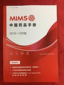 中国药品手册  2019/12月版
