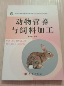 动物营养与饲料加工(国家中等职业教育改革发展示范校建设系列教材)