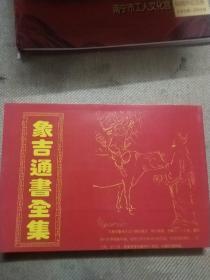 象吉通书全集(一至廿九卷)(16开本一册全)