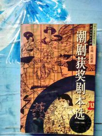 F..潮剧获奖剧本选  1979-1998(1版1印、印2000册、9品))