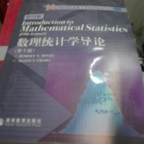 数理统计学导论:第5版 霍格