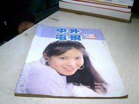 中外电视月刊【1991年第10期   82  】