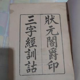 三字经训诂(影印本)