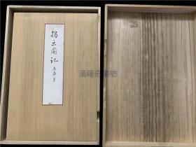 仅出版68部的书法帖《独乐园记》1帖全,附有木书盒,编号第35部,草书,1939年日本出版