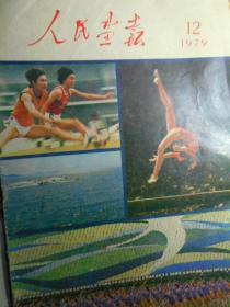 人民画报(1979年第12期总378)