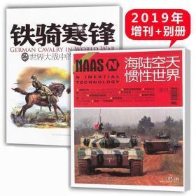 惯性世界增刊2018含别册