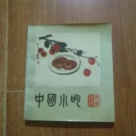 中国小吃(陕西风味)