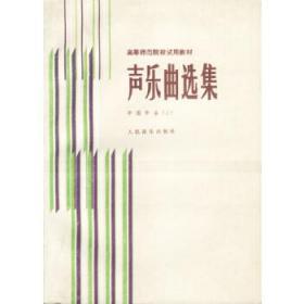 声乐曲选集:中国作品3