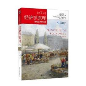 经济学原理 第7版 微观经济学分册 曼昆 北京大学出 9787301256