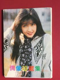80-90年代老明信片——《偶像珍藏集》(整套10枚)