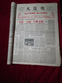 文汇报1959.11.23(1-4版)(生日报、老报纸、旧报纸)…《开展一亩地,一头猪竞赛》《东京万人集会反对日美条约》《尼赫鲁提出白皮书》《联大批准苏美裁军提案》《李必华百米10.5秒》
