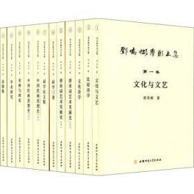 邓乔彬学术文集(16开精装 全十二册)