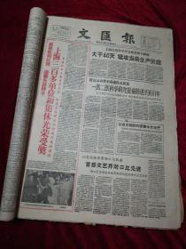 文汇报1959.11.24(1-4版)(生日报、老报纸、旧报纸)…《共青团上海市委会颁发团徽告全市共青团员书》《群英会光荣榜》《以思想跃进带动工作跃进,首都文艺界对口比先进》